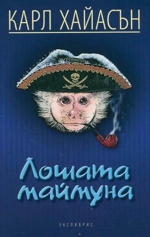 Лошата маймуна Карл Хайасън