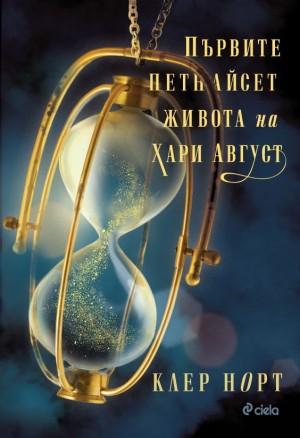 Първите петнайсет живота на Хари Август Клеър Норт