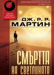 Смъртта на светлината Джордж Р. Р. Мартин