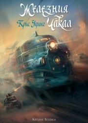 Железния Чакал (История за Кeти Джей 3) Крис Удинг