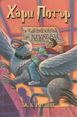 Джоан Роулинг  Хари Потър и затворникът от Азкабан
