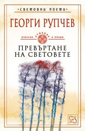Превъртане на световете Георги Рупчев