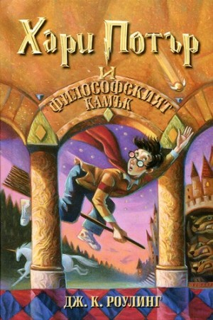 Хари Потър и Философският камък Дж. К. Роулинг