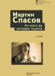 Аз мога да цитирам тишина от Мартин Спасов