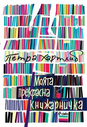 Моята прекрасна книжарничка Петра Хартлиб