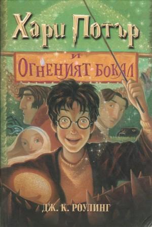 Джоан Роулинг  Хари Потър и огненият бокал