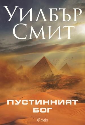 Пустинният бог Уилбър Смит