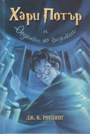 Хари Потър и Орденът на феникса Джоан К. Роулинг