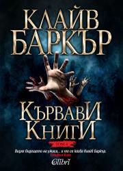 Кървави книги, том 4 Клайв Баркър
