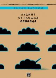 "Лудият от площад ""Свобода"" Хасан Бласим"