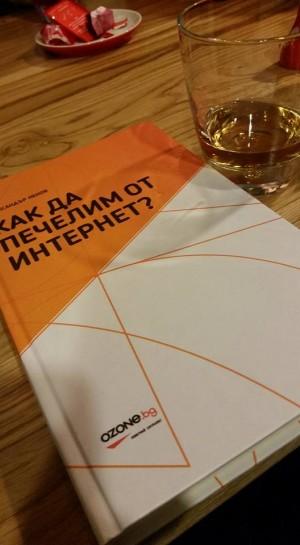 Как да печелим от интернет? Александър Ненов
