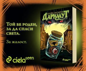 Даркмут Шейн Хегарти
