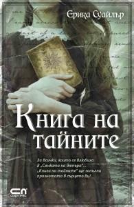 Книга на тахните Ерика Суайлър