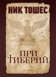 При Тиберий Ник Тошес