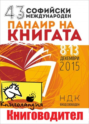 Книговодител 2015