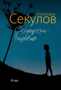 Скитникът и синовете Александър Секулов