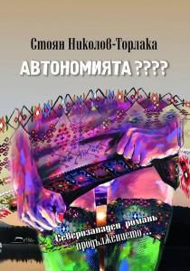 Автономията???? Стоян Николов-Торлака