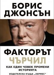 """Факторът """"Чърчил"""" от Борис Джонсън"""