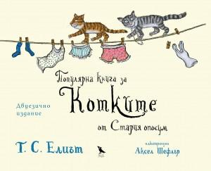 Популярна книга за Котките от Стария Опосум Т. С. Елиът