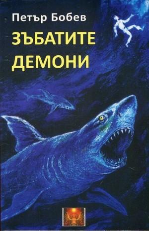 Зъбатите демони Петър Бобев