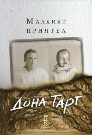 Малкият приятел - Дона Тарт