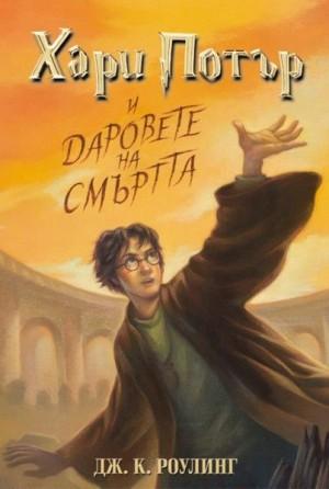 Хари Потър и Даровете на Смъртта Джоан Роулинг