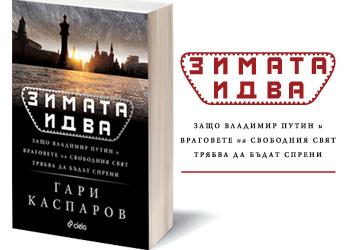 Зимата идва - Гари Каспаров