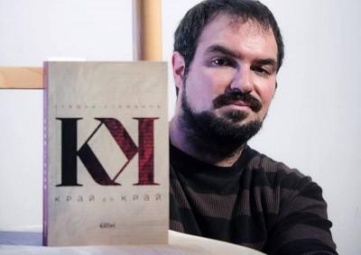 Давид Вълков