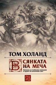 В сянката на меча Том Холанд