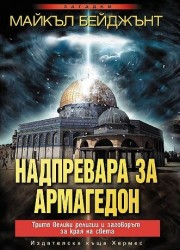 Надпревара за Армагедон Майкъл Бейджънт
