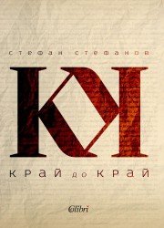 Край до край Стефан Стефанов