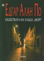 "Убийствата на улица ""Морг"" Едгар Алан По"