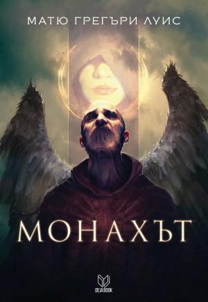 Монахът - Матю Грегъри Луис