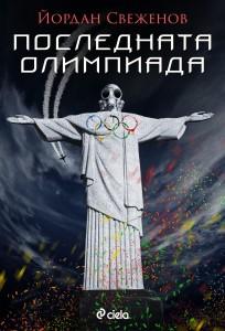 Последната олимпиада Йордан Свеженов