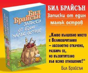 БИЛ БРАЙСЪН - ЗАПИСКИ ОТ ЕДИН МАЛЪК ОСТРОВ