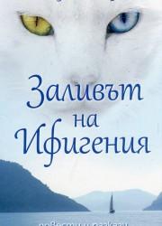 Заливът на Ифигения Костадин Костадинов