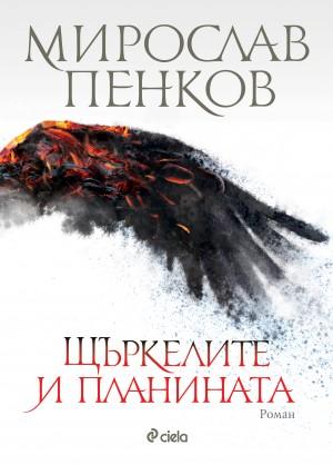 Щъркелите и планината - Мирослав Пенков