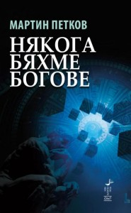 bogove-print-cover