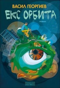 Екс орбита от Васил Георгиев