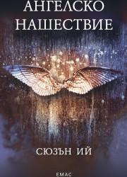 Ангелско нашествие, кн. 1 - Пенрин и Краят на дните Сюзън Ий