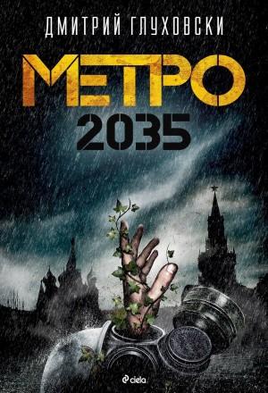 Метро 2035 Дмитрий Глуховски