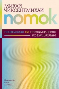 potok-psihologia-na-optimalnoto-prejiviavane-mihai-chiksentmihai