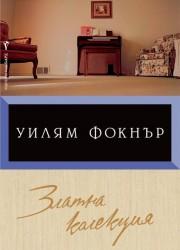 Златна колекция Уилям Фокнър