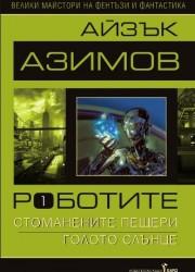 Роботите Т.1: Стоманените пещери; Голото слънце Айзък Азимов