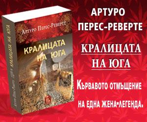 АРТУРО ПЕРЕС-РЕВЕРТЕ - КРАЛИЦАТА НА ЮГА