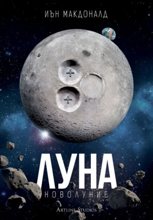Луна Иън Макдоналд