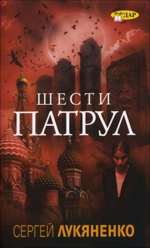 Шести патрул Сергей Лукяненко
