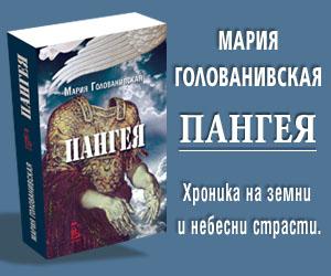 Пангея - Мария Голванивская