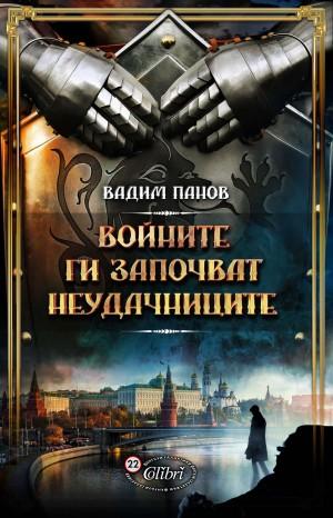 Войните ги започват неудачниците Вадим Панов