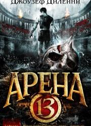 Арена 13 Джоузеф Дилейни